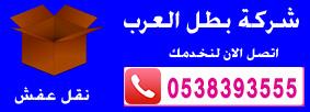 شركات نقل العفش في ينبع